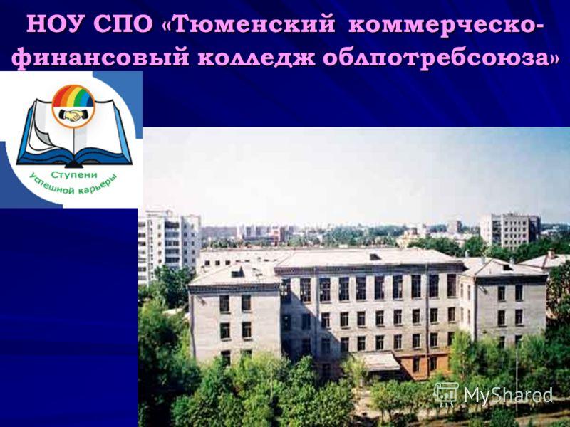 НОУ СПО «Тюменский коммерческо- финансовый колледж облпотребсоюза»