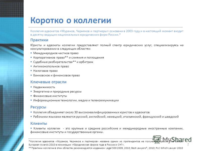 Коллегия адвокатов «Муранов, Черняков и партнеры» основана в 2003 году и в настоящий момент входит в десятку ведущих национальных юридических фирм России.* Практики Юристы и адвокаты коллегии предоставляют полный спектр юридических услуг, специализир