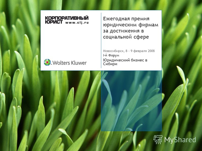 Ежегодная премия юридическим фирмам за достижения в социальной сфере Новосибирск, 8 - 9 февраля 2008 I-й Форум Юридический бизнес в Сибири