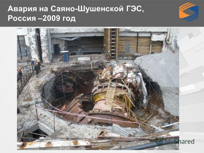 Авария на Саяно-Шушенской ГЭС, Россия –2009 год