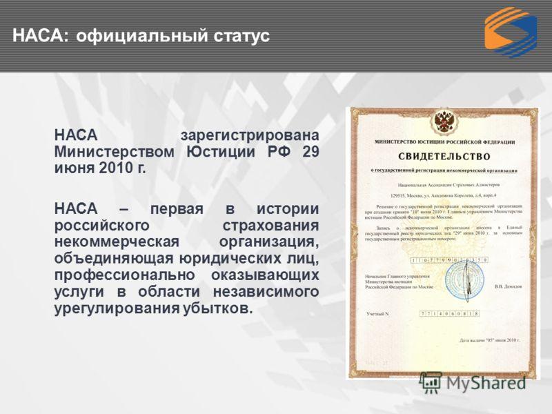 НАСА: официальный статус НАСА зарегистрирована Министерством Юстиции РФ 29 июня 2010 г. НАСА – первая в истории российского страхования некоммерческая организация, объединяющая юридических лиц, профессионально оказывающих услуги в области независимог