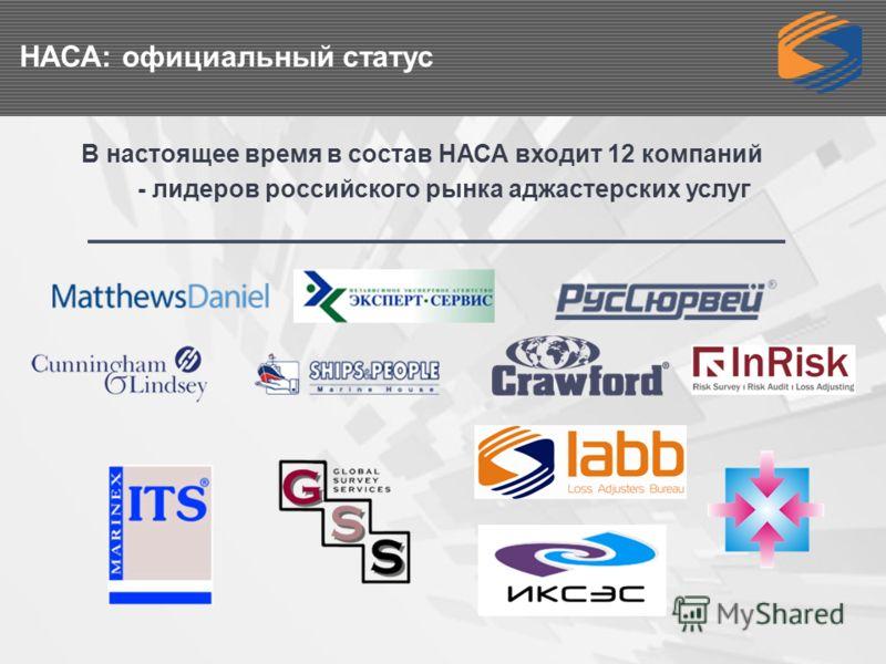 НАСА: официальный статус В настоящее время в состав НАСА входит 12 компаний - лидеров российского рынка аджастерских услуг