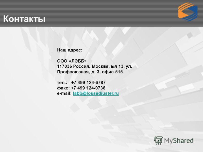 Контакты Наш адрес: ООО «ЛЭББ» 117036 Россия, Москва, а/я 13, ул. Профсоюзная, д. 3, офис 515 тел.: +7 499 124-6787 факс: +7 499 124-0738 e-mail: labb@lossadjuster.rulabb@lossadjuster.ru
