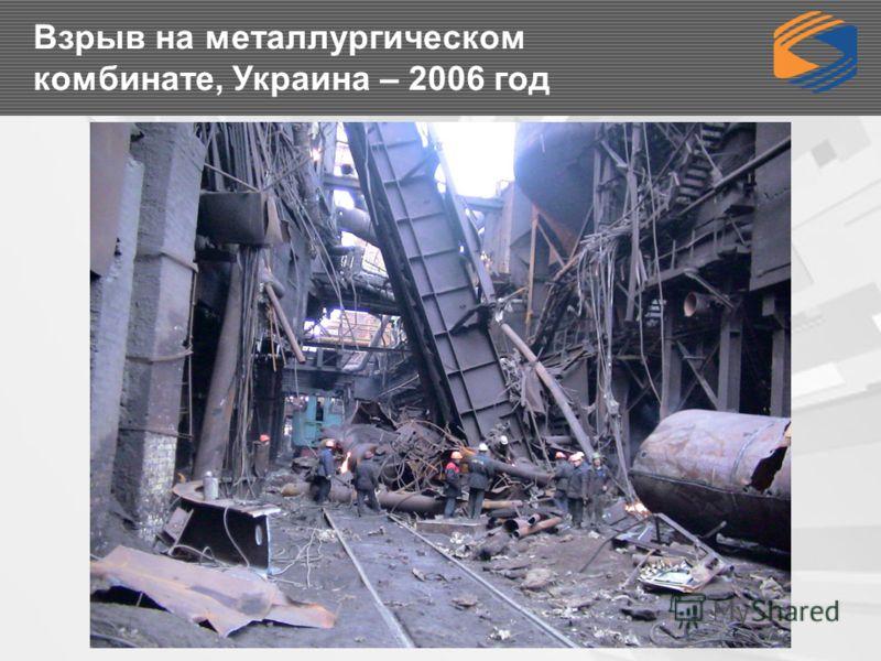 Взрыв на металлургическом комбинате, Украина – 2006 год