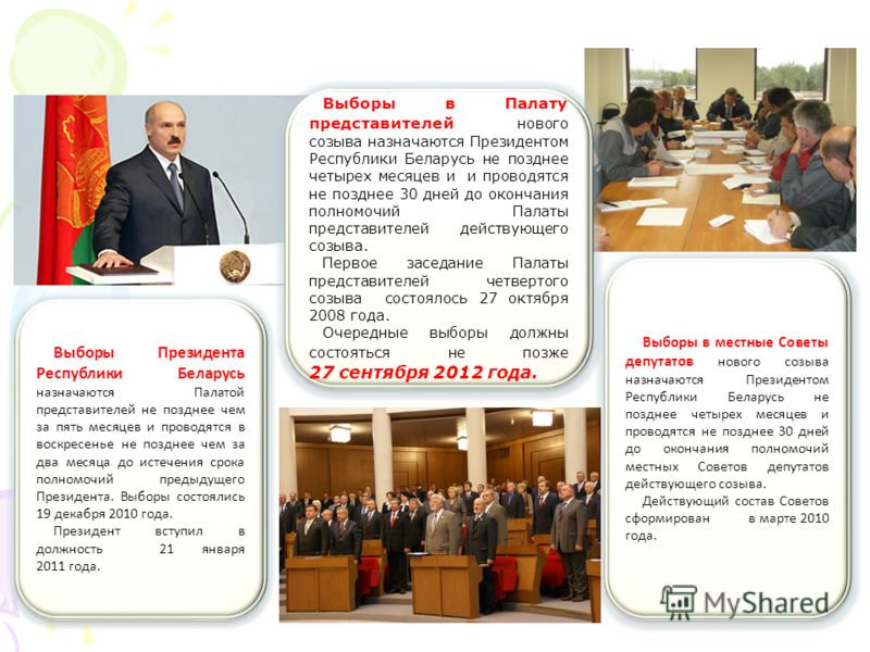 Выборы Президента Республики Беларусь назначаются Палатой представителей не позднее чем за пять месяцев и проводятся в воскресенье не позднее чем за два месяца до истечения срока полномочий предыдущего Президента. Выборы состоялись 19 декабря 2010 го