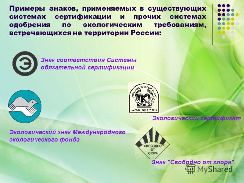 Примеры знаков, применяемых в существующих системах сертификации и прочих системах одобрения по экологическим требованиям, встречающихся на территории России: Знак