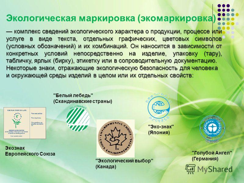 Экологическая маркировка (экомаркировка) комплекс сведений экологического характера о продукции, процессе или услуге в виде текста, отдельных графических, цветовых символов (условных обозначений) и их комбинаций. Он наносится в зависимости от конкрет