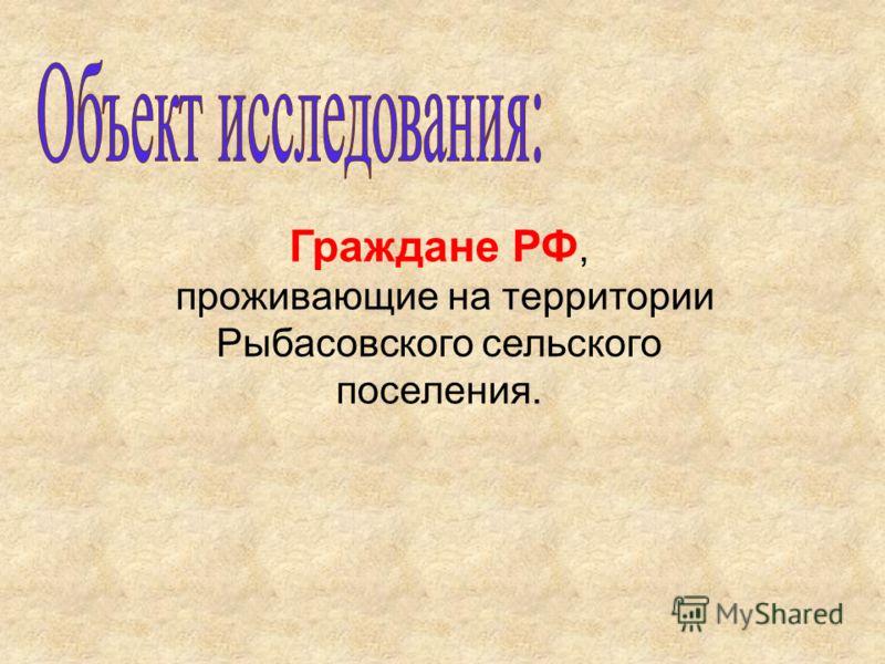 Граждане РФ, проживающие на территории Рыбасовского сельского поселения.