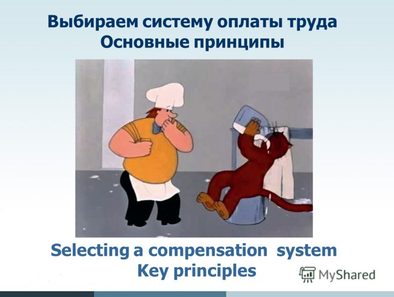 Выбираем систему оплаты труда Основные принципы Selecting a compensation system Key principles