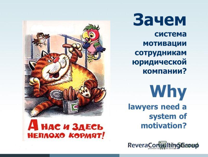 Зачем система мотивации сотрудникам юридической компании? Why lawyers need a system of motivation?