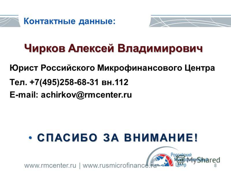 www.rmcenter.ru | www.rusmicrofinance.ru 8 Контактные данные: Чирков Алексей Владимирович Юрист Российского Микрофинансового Центра Тел. +7(495)258-68-31 вн.112 E-mail: achirkov@rmcenter.ru СПАСИБО ЗА ВНИМАНИЕ!СПАСИБО ЗА ВНИМАНИЕ!