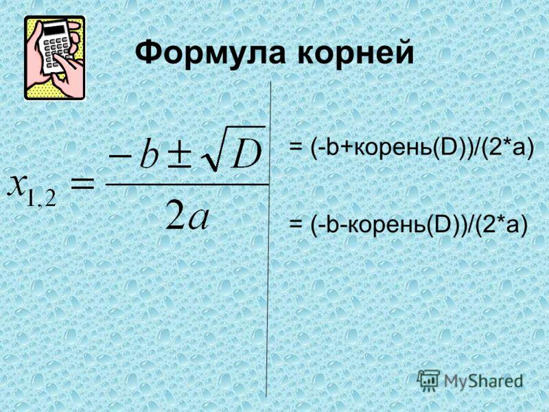Формула корней = (-b+корень(D))/(2*a) = (-b-корень(D))/(2*a)
