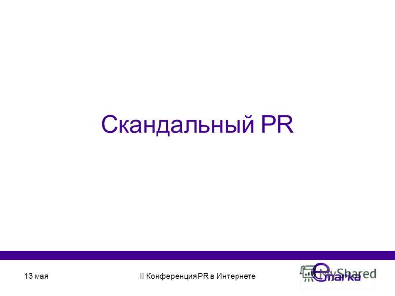 13 маяII Конференция PR в Интернете Скандальный PR