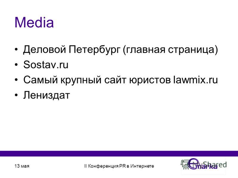 13 маяII Конференция PR в Интернете Media Деловой Петербург (главная страница) Sostav.ru Самый крупный сайт юристов lawmix.ru Лениздат
