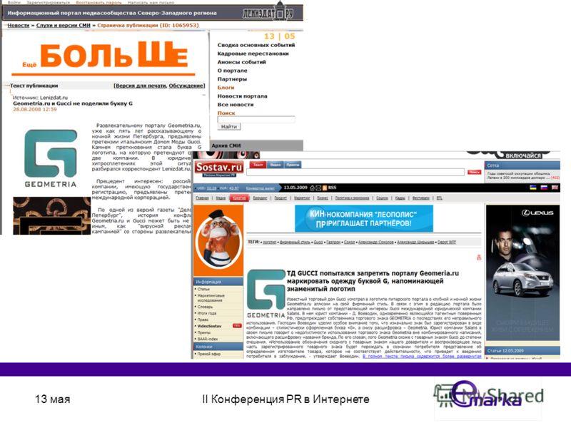 13 маяII Конференция PR в Интернете
