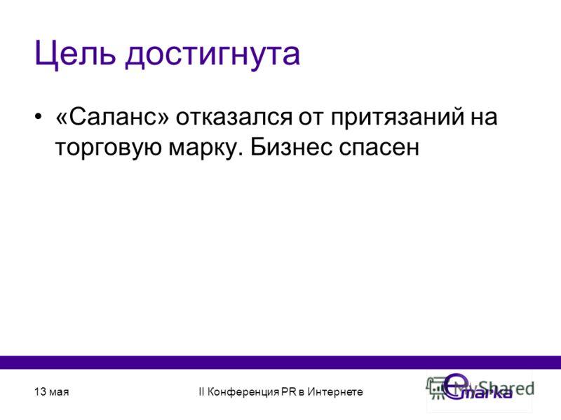 13 маяII Конференция PR в Интернете Цель достигнута «Саланс» отказался от притязаний на торговую марку. Бизнес спасен