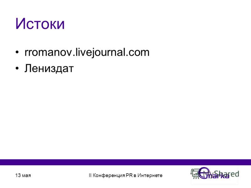 13 маяII Конференция PR в Интернете Истоки rromanov.livejournal.com Лениздат