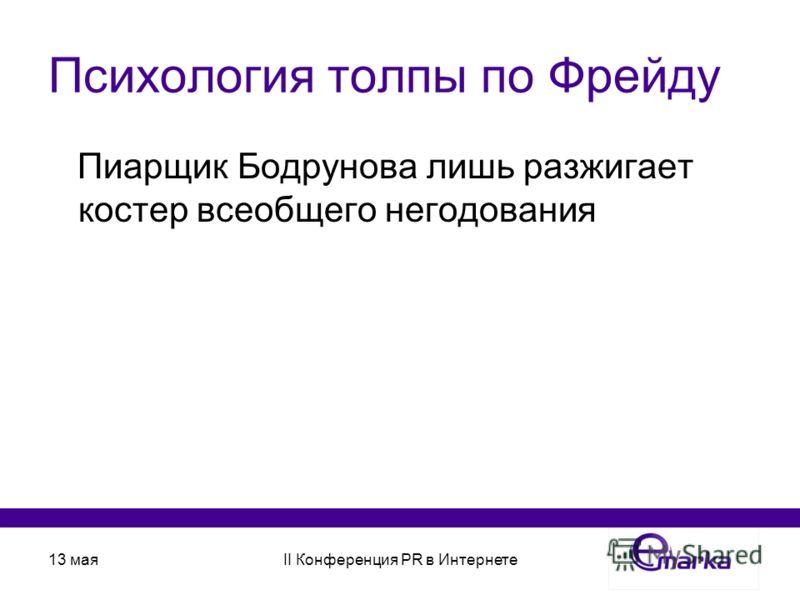 13 маяII Конференция PR в Интернете Психология толпы по Фрейду Пиарщик Бодрунова лишь разжигает костер всеобщего негодования