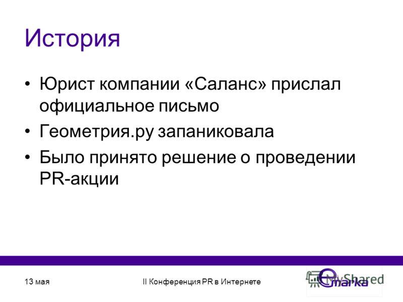 13 маяII Конференция PR в Интернете История Юрист компании «Саланс» прислал официальное письмо Геометрия.ру запаниковала Было принято решение о проведении PR-акции