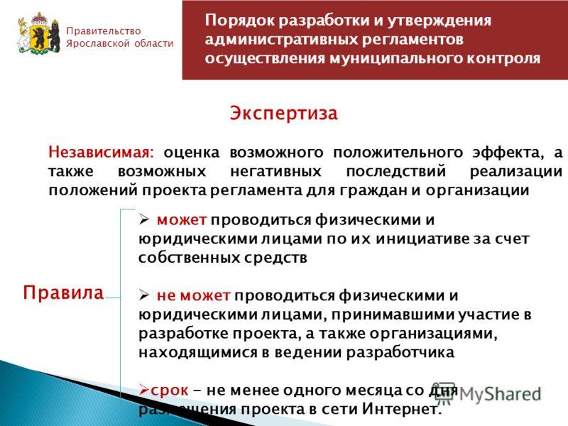 Порядок разработки и утверждения административных регламентов осуществления муниципального контроля Правительство Ярославской области СТАЛО Экспертиза Независимая: оценка возможного положительного эффекта, а также возможных негативных последствий реа
