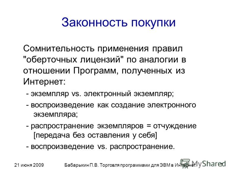 21 июня 2009Бабарыкин П.В. Торговля программами для ЭВМ в Интернет.7 Законность покупки Сомнительность применения правил