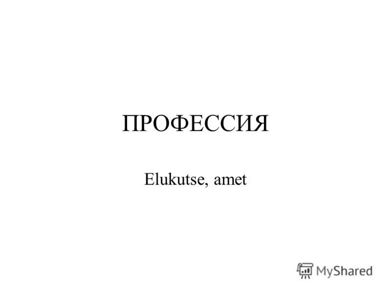 ПРОФЕССИЯ Elukutse, amet