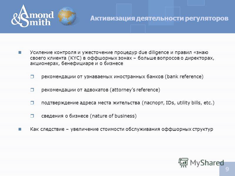 8 После саммита В соответствии со стандартами ОЭСР, для перевода юрисдикции в