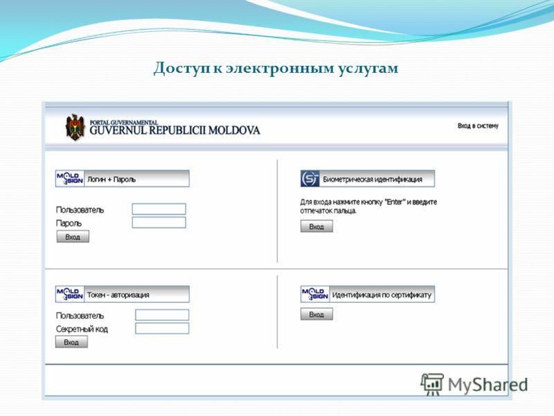 Доступ к электронным услугам