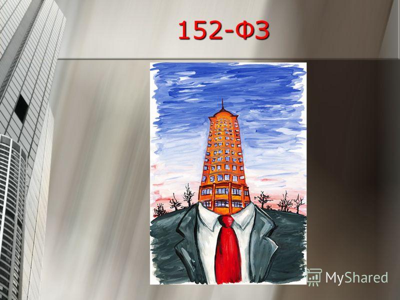 152-ФЗ