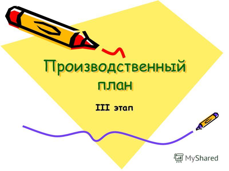Производственный план III этап