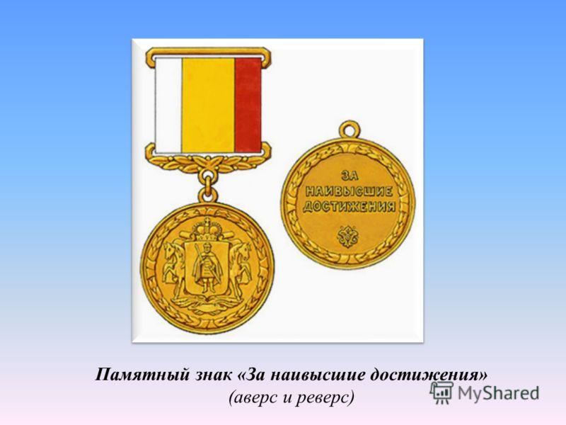 Памятный знак «За наивысшие достижения» (аверс и реверс)