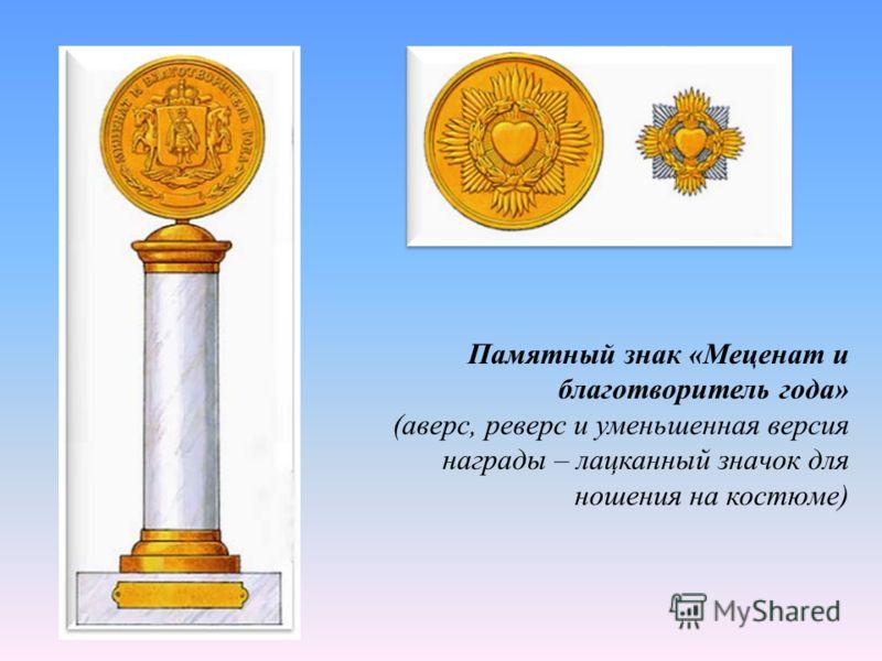 Памятный знак «Меценат и благотворитель года» (аверс, реверс и уменьшенная версия награды – лацканный значок для ношения на костюме)