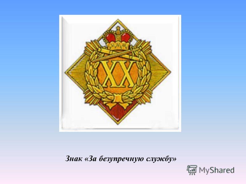 Знак «За безупречную службу»