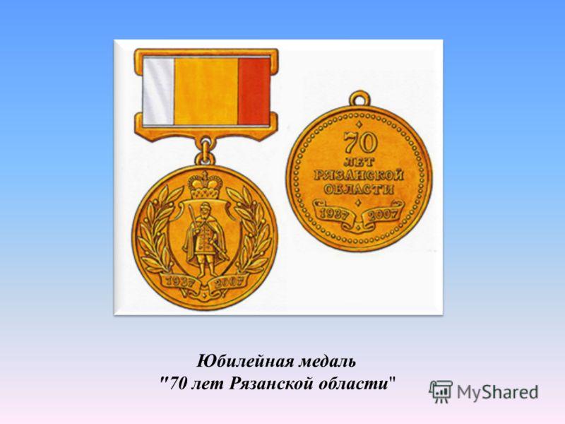 Юбилейная медаль 70 лет Рязанской области