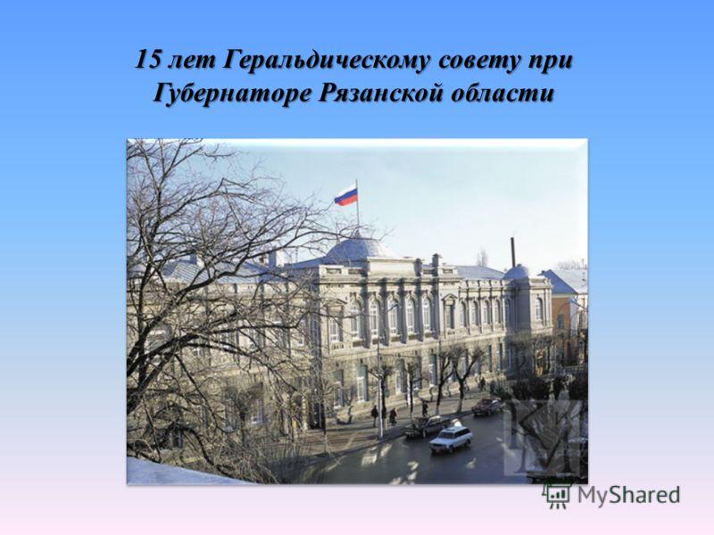 15 лет Геральдическому совету при Губернаторе Рязанской области