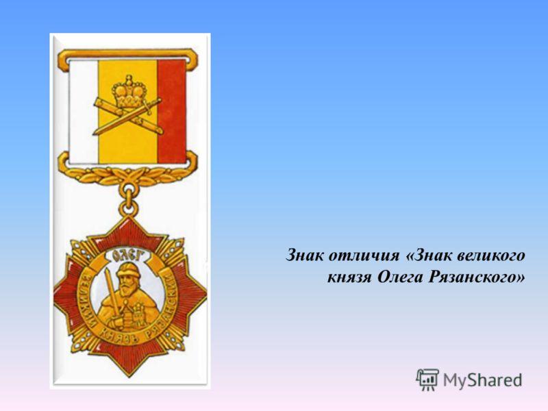Знак отличия «Знак великого князя Олега Рязанского»