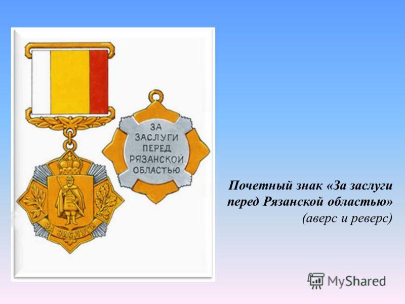 Почетный знак «За заслуги перед Рязанской областью» (аверс и реверс)