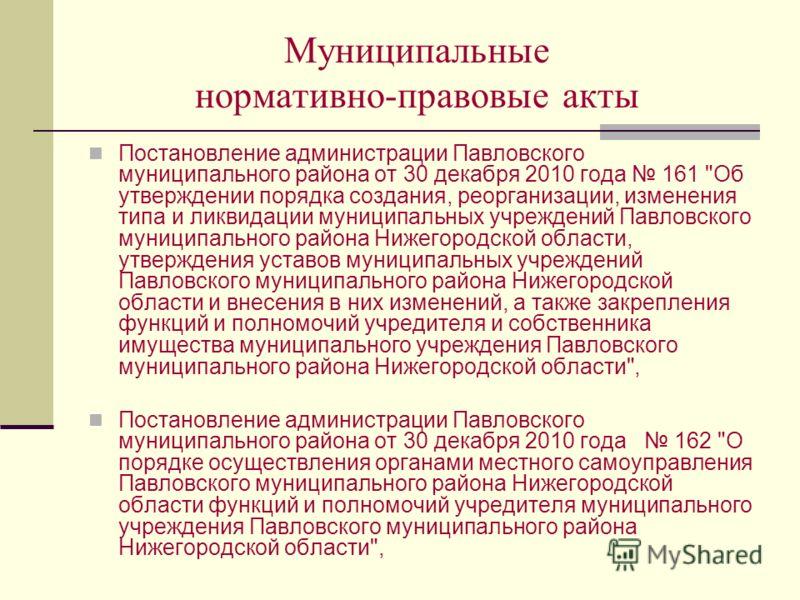 Муниципальные нормативно-правовые акты Постановление администрации Павловского муниципального района от 30 декабря 2010 года 161