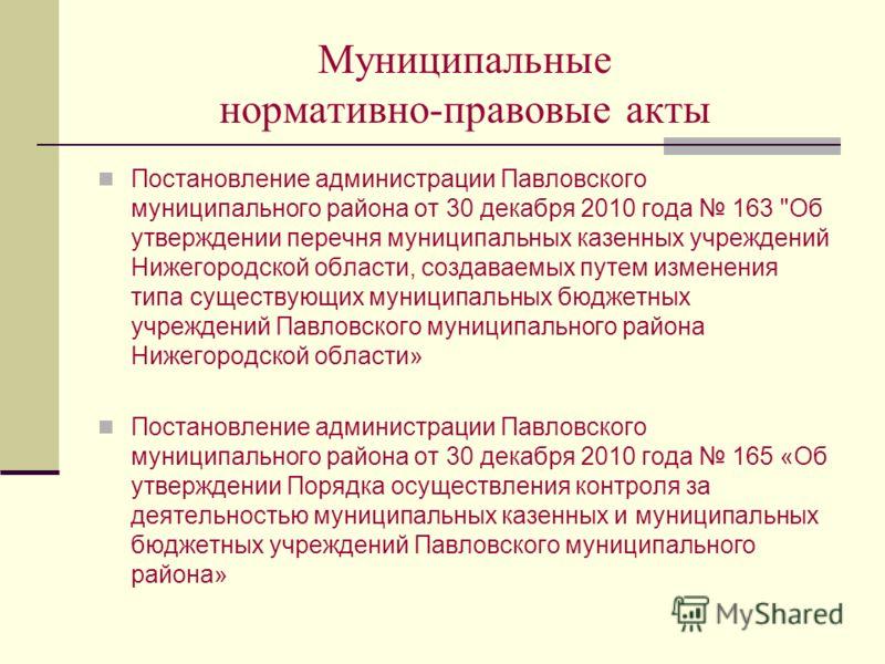Муниципальные нормативно-правовые акты Постановление администрации Павловского муниципального района от 30 декабря 2010 года 163