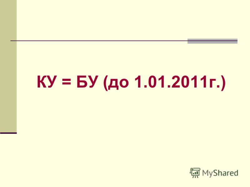 КУ = БУ (до 1.01.2011г.)