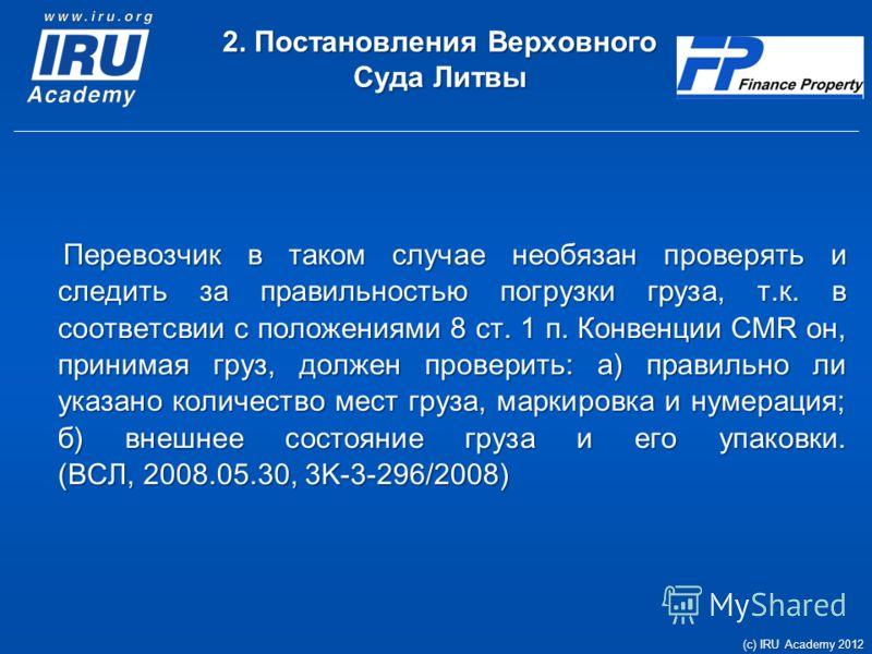 2. Постановления Верховного Суда Литвы Пeревозчик в таком случае необязан проверять и следить за правильностью погрузки груза, т.к. в соответсвии с положениями 8 ст. 1 п. Конвенции CMR он, принимая груз, должен проверить: а) правильно ли указано коли