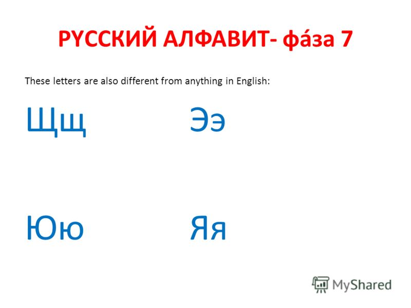 РYССКИЙ АЛФАВИТ- фáза 7 These letters are also different from anything in English: ЩщЭэ ЮюЯя
