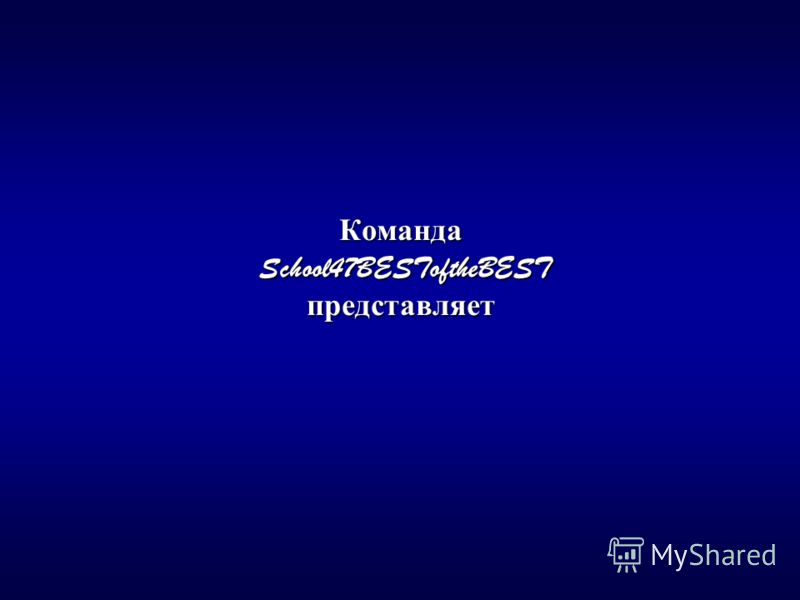 Команда School47BESToftheBEST представляет