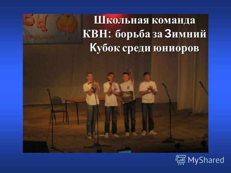 Школьная команда КВН:, борьба за Зимний Кубок среди юниоров