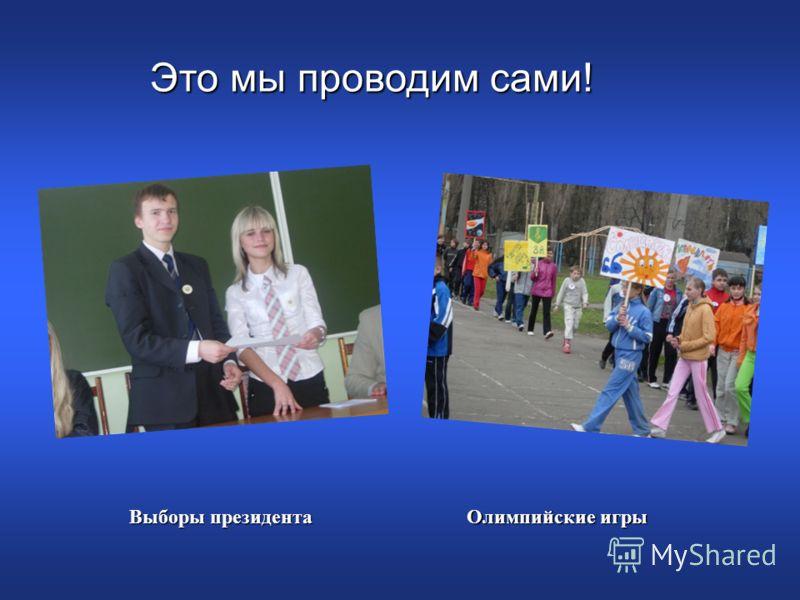 Это мы проводим сами! Выборы президента Олимпийские игры