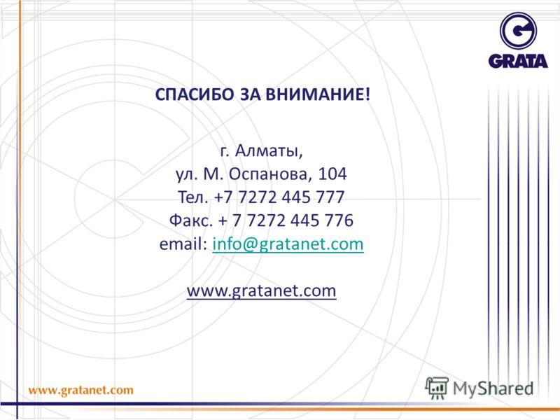 СПАСИБО ЗА ВНИМАНИЕ! г. Алматы, ул. М. Оспанова, 104 Тел. +7 7272 445 777 Факс. + 7 7272 445 776 email: info@gratanet.com www.gratanet.cominfo@gratanet.com