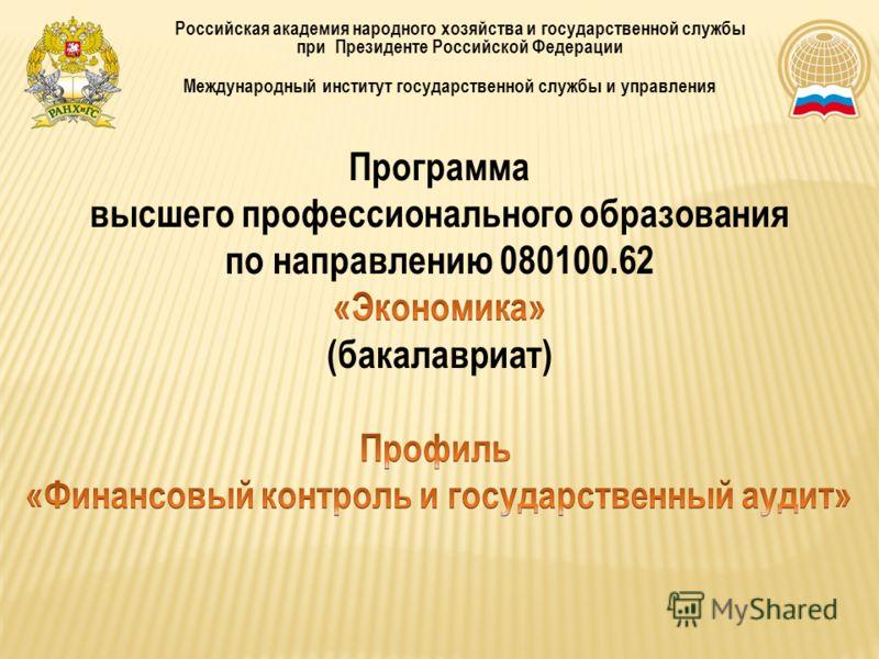 Российская академия народного хозяйства и государственной службы при Президенте Российской Федерации Международный институт государственной службы и управления