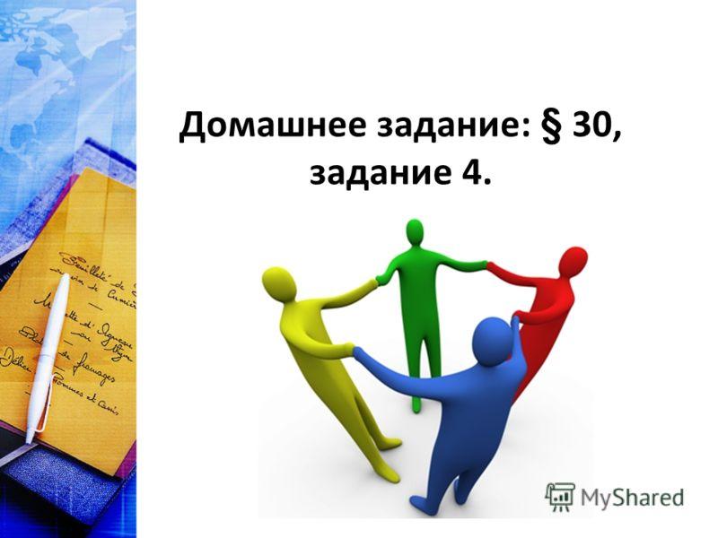 Домашнее задание: § 30, задание 4.