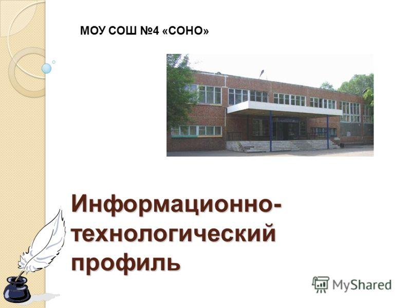 Информационно- технологический профиль МОУ СОШ 4 «СОНО»