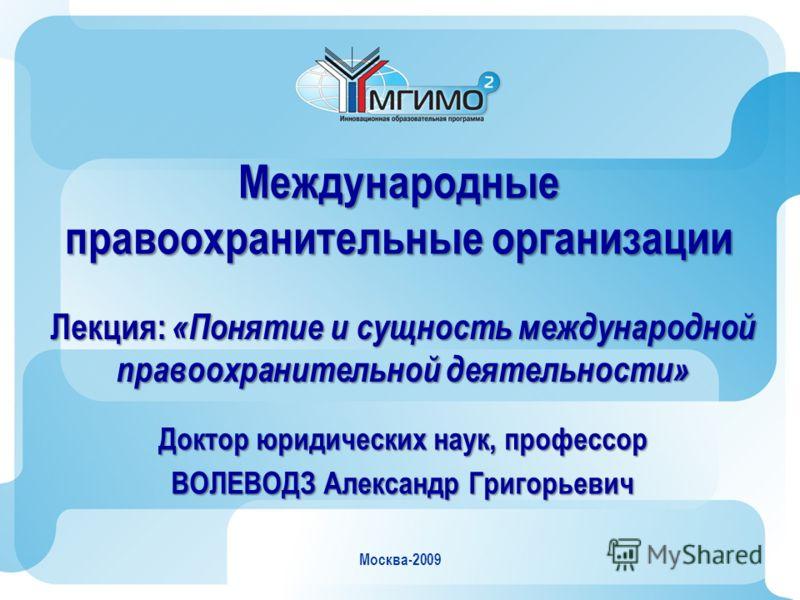 Презентация на тему Москва Международные правоохранительные  1 Москва 2009 Международные правоохранительные организации